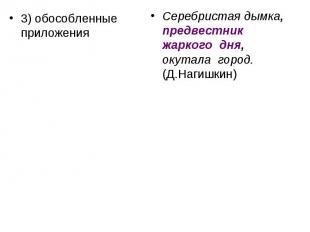 3) обособленные приложения Серебристая дымка, предвестник жаркого дня, окутала г