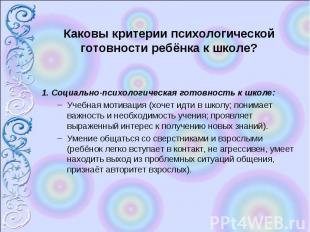 Каковы критерии психологической готовности ребёнка к школе? 1. Социально-психоло