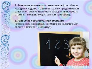 3. Развитие логического мышления (способность находить сходство и различия разны