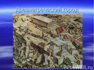 Древнегреческий город