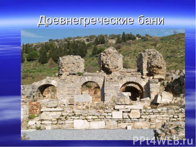 Древнегреческие бани