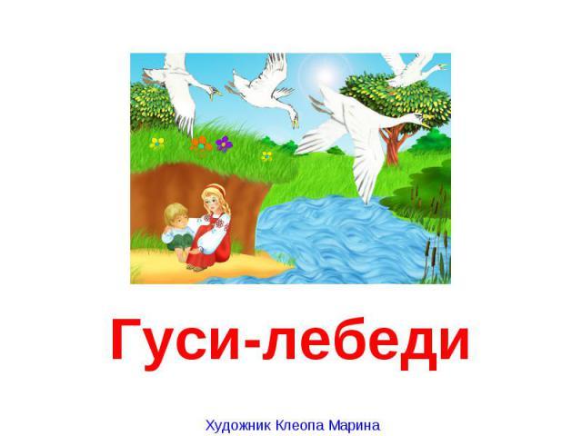 Гуси-лебеди Художник Клеопа Марина