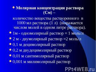 Молярная концентрация раствора (См) – количество вещества растворенного в 1000 м