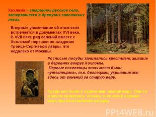 Хохлома – старинное русское село, затерявшееся в дремучих заволжских лесах.Вперв