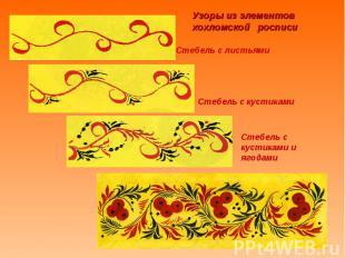Узоры из элементов хохломской росписи Стебель с листьямиСтебель с кустикамиСтебе