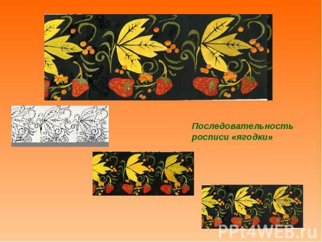 Последовательность росписи «ягодки»