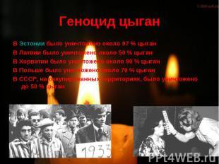 Геноцид цыган ВЭстониибыло уничтожено около 97% цыганВЛатвиибыло уничтожен
