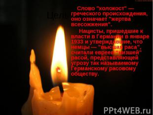 """Слово """"холокост"""" — греческого происхождения, оно означает """"жертва всесожжения""""."""