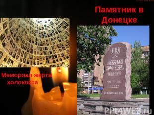 Памятник в Донецке Мемориал жертв холокоста