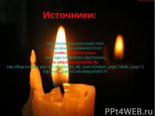 Источники: http://xronical.narod.ru/war2.htmlwww.eleven.co.il/article/13100tradi
