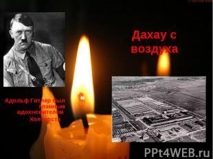 Дахау с воздуха Адольф Гитлер был главным вдохновителем Холокоста.