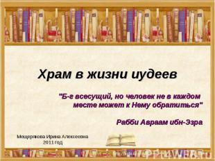 """Храм в жизни иудеев """"Б-г всесущий, но человек не в каждом месте может к Нему обр"""