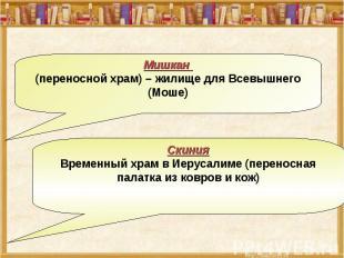 Мишкан (переносной храм) – жилище для Всевышнего(Моше)СкинияВременный храм в Иер