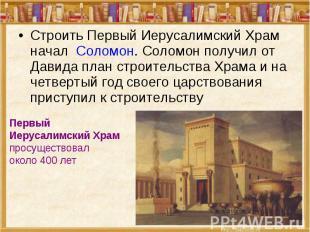 Строить Первый Иерусалимский Храм начал Соломон. Соломон получил от Давида план