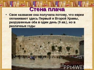 Стена плача Свое название она получила потому, что евреи оплакивают здесь Первый