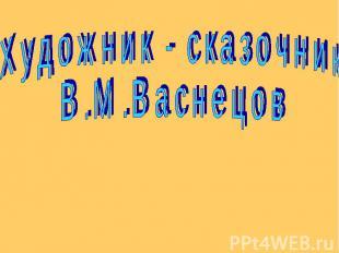 Художник - сказочникВ.М.Васнецов
