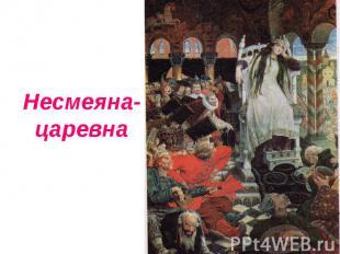 Несмеяна-царевна