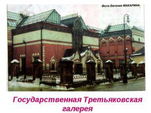 Государственная Третьяковскаягалерея