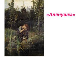 «Алёнушка»