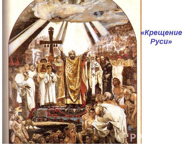 «КрещениеРуси»