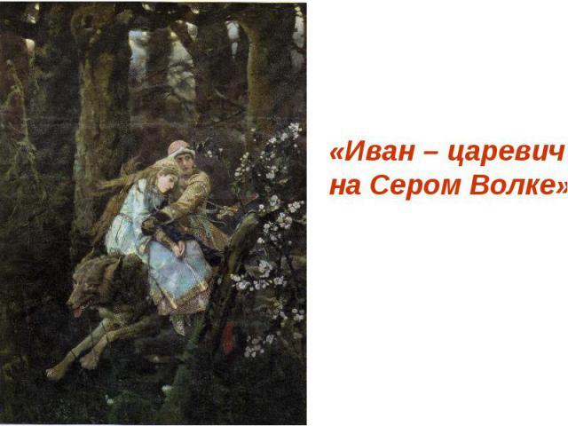 «Иван – царевична Сером Волке»