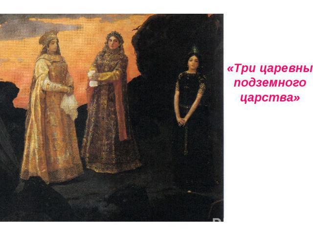 «Три царевныподземногоцарства»
