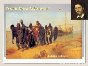 Репин Илья Ефимович «Бурлаки на Волге»