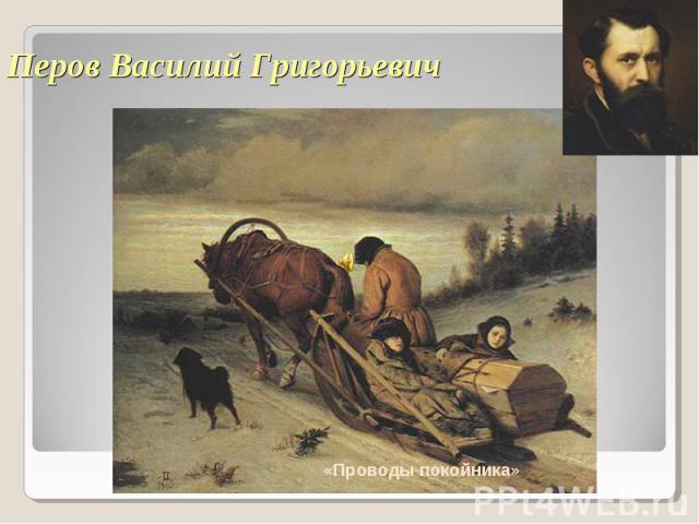 Перов Василий Григорьевич «Проводы покойника»