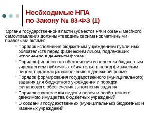 Необходимые НПА по Закону № 83-ФЗ (1) Органы государственной власти субъектов РФ