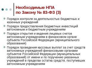 Необходимые НПА по Закону № 83-ФЗ (3) Порядок контроля за деятельностью бюджетны