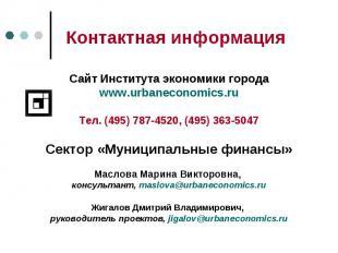 Контактная информация Сайт Института экономики городаwww.urbaneconomics.ruТел. (