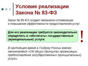 Условие реализации Закона № 83-ФЗ Закон № 83-ФЗ создает механизм оптимизации и п