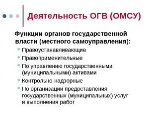 Деятельность ОГВ (ОМСУ) Функции органов государственной власти (местного самоупр