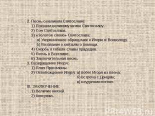 2. Песнь о великом Святославе: 1) Похвала великому князю Святославу. 2) Сон Свят