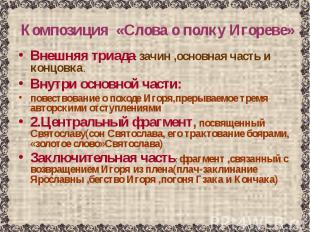 Композиция «Слова о полку Игореве» Внешняя триада: зачин ,основная часть и концо