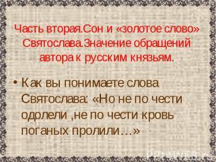 Часть вторая.Сон и «золотое слово» Святослава.Значение обращений автора к русски