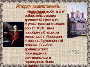 История замечательнойнаходки Известный любитель и собиратель русских древностей