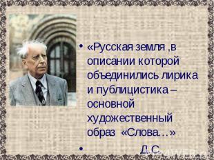 «Русская земля ,в описании которой объединились лирика и публицистика – основной