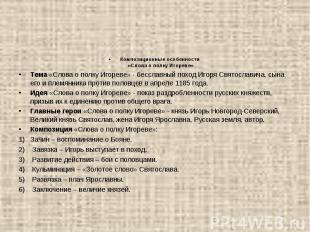 Композиционные особенности «Слова о полку Игореве»Тема «Слова о полку Игореве» -