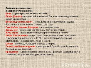 Словарь исторических и мифологических имёнБоян – древнерусский княжеский певец.