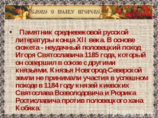 Памятник средневековой русской литературы конца XII века. В основе сюжета - не