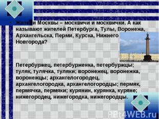 Жители Москвы – москвичи и москвички. А как называют жителей Петербурга, Тулы, В
