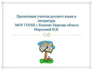 Презентация учителя русского языка и литературы МОУ ГООШ г. Калязин Тверская обл