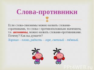 Слова-противники Если слова-синонимы можно назвать словами-соратниками, то слова