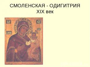 СМОЛЕНСКАЯ - ОДИГИТРИЯXIX век