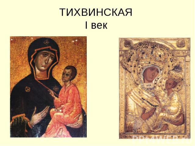 ТИХВИНСКАЯ I век