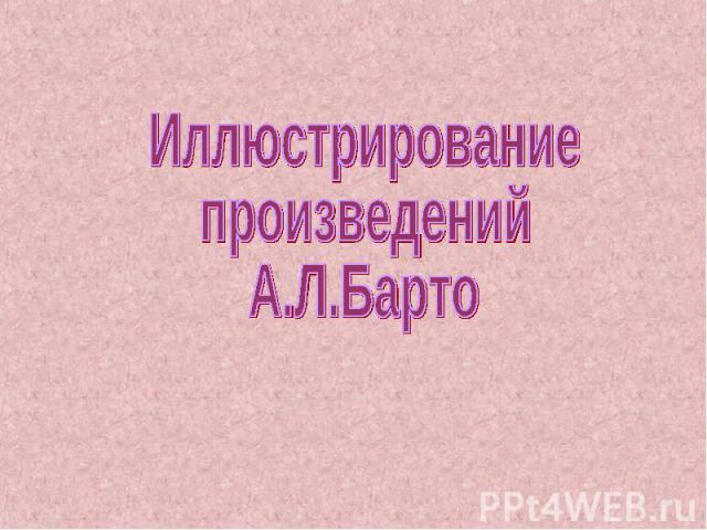 ИллюстрированиепроизведенийА.Л.Барто