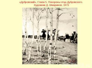 «Дубровский». Глава 5. Похороны отца Дубровского. Художник Д. Шмаринов. 1973