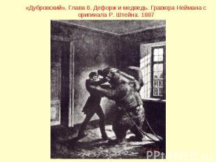 «Дубровский». Глава 8. Дефорж и медведь. Гравюра Неймана с оригинала Р. Штейна.
