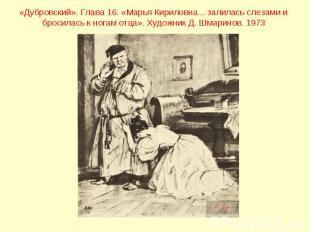 «Дубровский». Глава 16. «Марья Кириловна... залилась слезами и бросилась к ногам